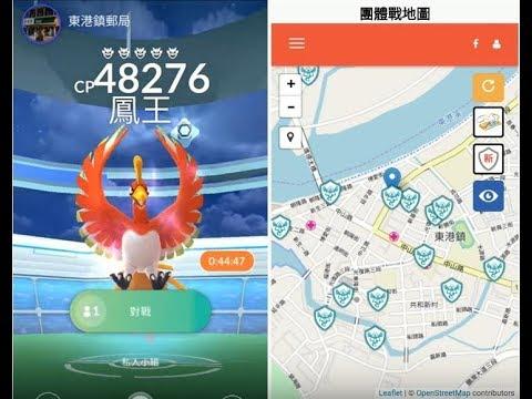 【Pokemon GO : 精靈寶可夢GO】最新可使用的雷達地圖大家報寶貝與色違鳳王回歸!