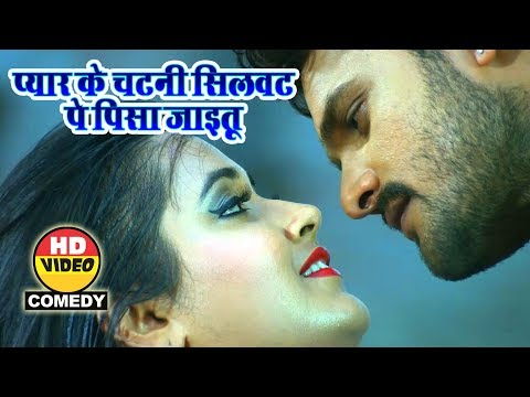 Video Khesari Lal Yadav & Kajal Raghwani    BEST ROMANTIC SCENE SUPERHIT BHOJPURI MOVIE download in MP3, 3GP, MP4, WEBM, AVI, FLV January 2017