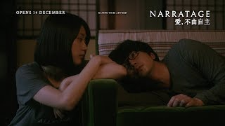 Nonton Narratage                     Teaser Trailer   Opens 14 12 17 In Singapore Film Subtitle Indonesia Streaming Movie Download