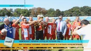 Фінал ЧУ серед ветеранів 50+, 30.08.2017