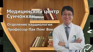 Видео благодарных пациентов _профессора Пак Пён Вон