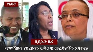BBN Daily Ethiopian News February 7, 2018