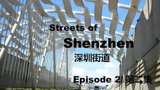 This is ShenZhen city 深圳 !