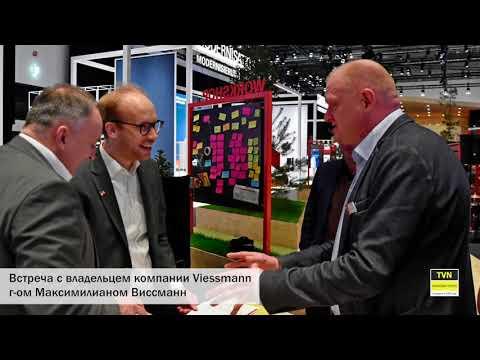 Встреча лучших партнеров Viessmann, обзор выставки ISH 2019