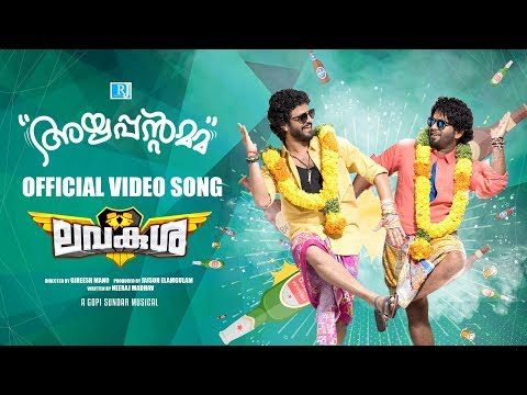 Lava Kusha Ayyappantamma Official Video Song  Neeraj Madhav Aju Varghese