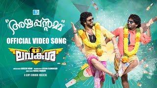 Ayyappantamma - Official Video Song