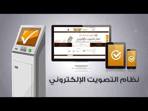 التصويت الإلكتروني