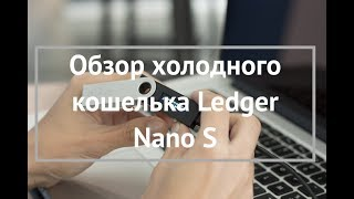 Обзор аппаратного кошелька Ledger Nano S - Walletz.ru
