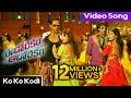 Eedo Rakam Aado Rakam Movie    Ko Ko Kodi Full Video Song    Vishnu,Raj Tharun