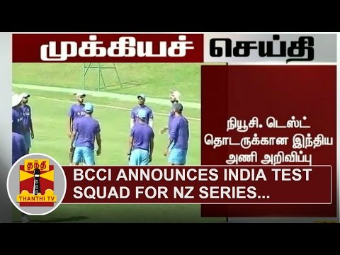 BREAKING-BCCI-announces-India-Test-Squad-for-New-Zealand-Series-Thanthi-TV