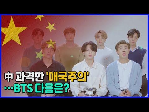 [나이트포커스] 역풍 맞은 中 누리꾼 BTS 공격...중국은 대체 왜? / YTN