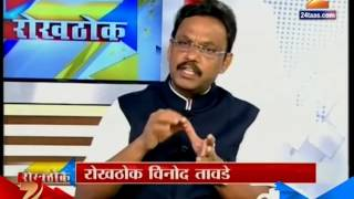 Legal Prerequisites of Maratha Reservation will be Aptly Fulfilled : Education Minister Vinod Tawde