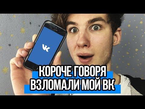 КОРОЧЕ ГОВОРЯ ВЗЛОМАЛИ МОЙ ВК - DomaVideo.Ru