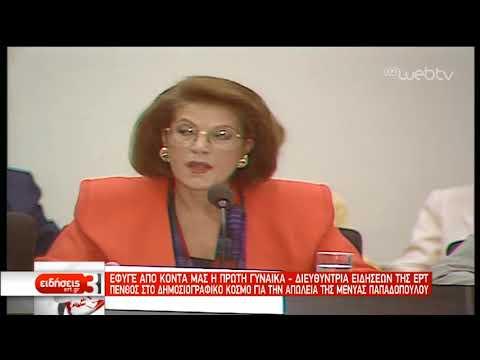 Θρηνεί η ΕΡΤ –  Έφυγε η Μένυα Παπαδοπούλου | 26/1/2019 | ΕΡΤ