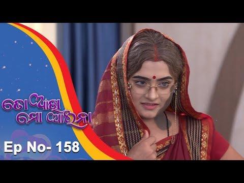 Video To Akhi Mo Aaina | Full Ep 158 | 3rd July 2018 | Odia Serial - TarangTV download in MP3, 3GP, MP4, WEBM, AVI, FLV January 2017