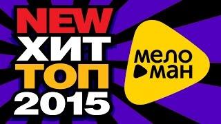 New Хит Топ - Октябрь 2015