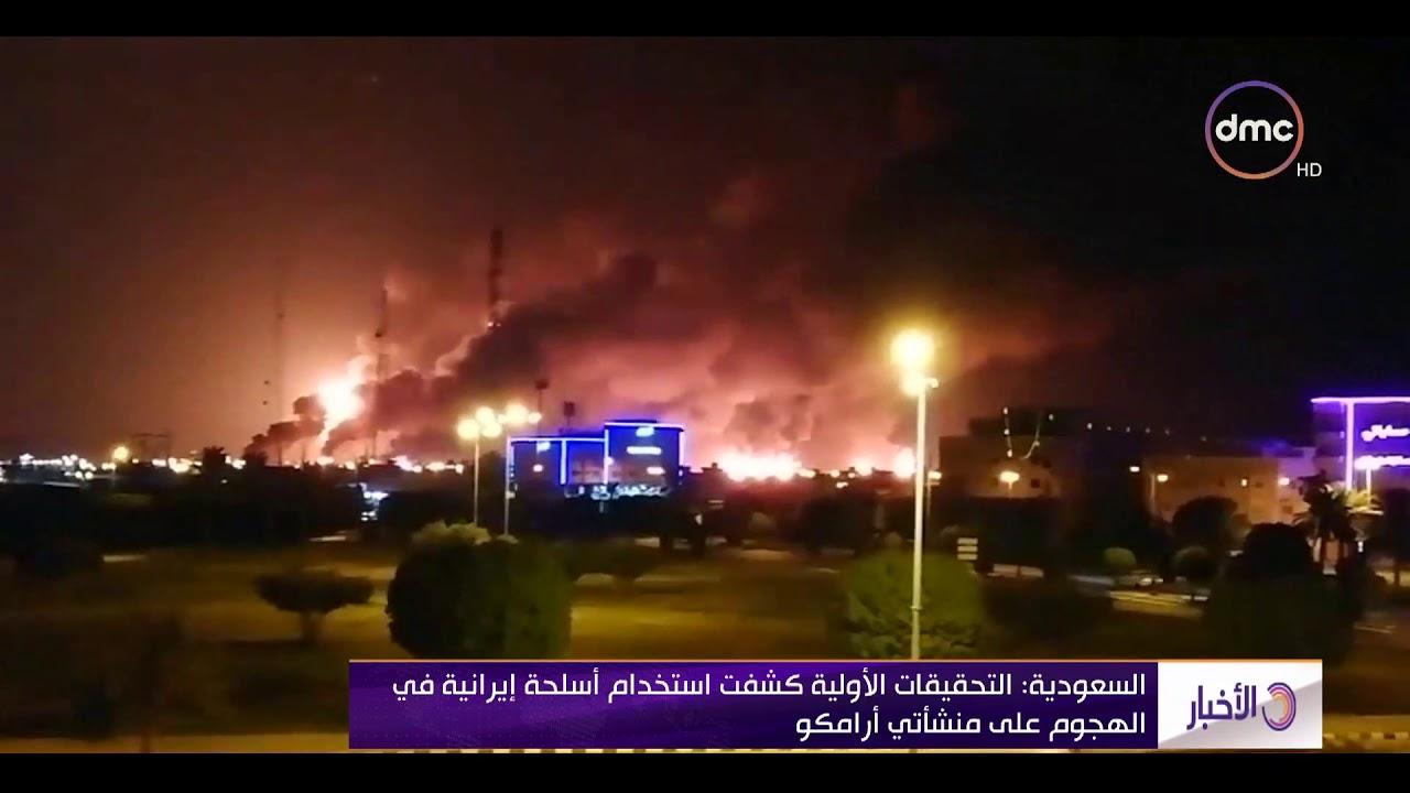 الأخبار - السعودية : توقف نحو 50 في المئة من إنتاج شركة أرامكو