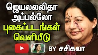 Video CM Jayalalitha Apollo Photos Release - Sasikala Shocking Revenge on OPS   Murderer? MP3, 3GP, MP4, WEBM, AVI, FLV November 2017