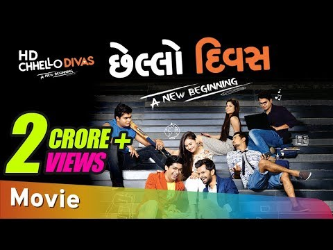 Video CHHELLO DIVAS with Eng Subtitles - Superhit Urban Gujarati Movie Full 2017 - A New Beginning download in MP3, 3GP, MP4, WEBM, AVI, FLV January 2017