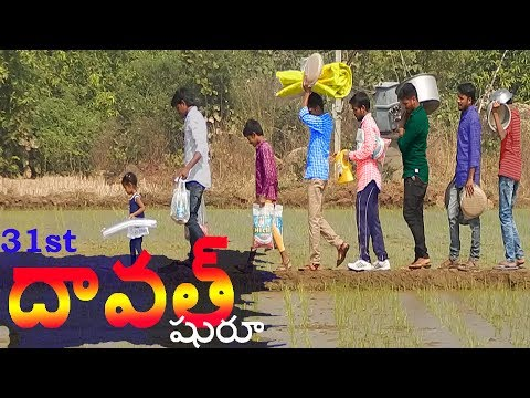 village 31st daawath (దావత్)| Ultimate village comedy show  | Creative thinks