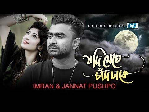 Jodi Meghe Chad Dhake | Imran | Jannat Puspo | HD
