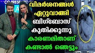 Video പ്രതീക്ഷയോടെയെത്തിയ ബിഗ് ബോസ്സ് നാണക്കേടായി  | Big Boss Malayalam MP3, 3GP, MP4, WEBM, AVI, FLV Juli 2018