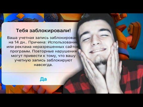 ОЧЕРЕДНОЙ БАН ОТ СУПЕРСЕЛЛ - DomaVideo.Ru