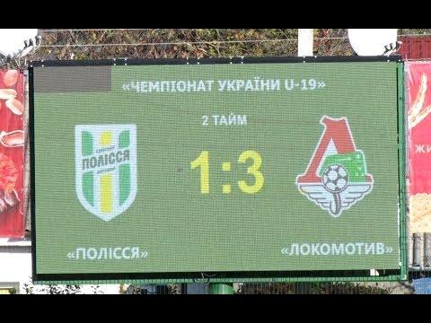 Юніори «Полісся» програли київському «Локомотиву»