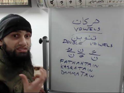 Nuraniyah - Tanween (Double Vowels) - Imam Raza (видео)