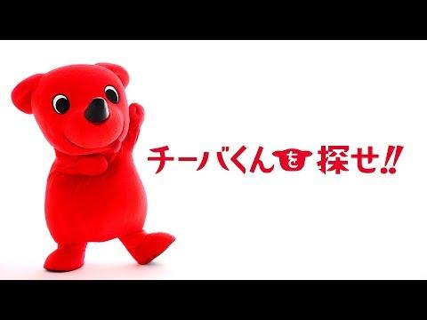 「チーバくんを探せ!!」第2話前編