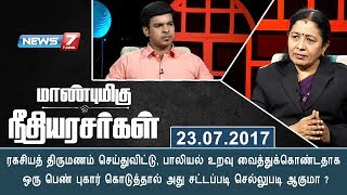 Maanbumigu Needhi Arasarkal  Part 1  23.07.2017  News7 TamilSubscribe : https://bitly.com/SubscribeNews7TamilFacebook: http://fb.com/News7TamilTwitter: http://twitter.com/News7TamilWebsite: http://www.ns7.tvNews 7 Tamil Television, part of Alliance Broadcasting Private Limited, is rapidly growing into a most watched and most respected news channel both in India as well as among the Tamil global diaspora. The channel's strength has been its in-depth coverage coupled with the quality of international television production.