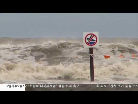 동남부 폭풍우 상륙 초읽기 '비상' 6.21.17 KBS America News