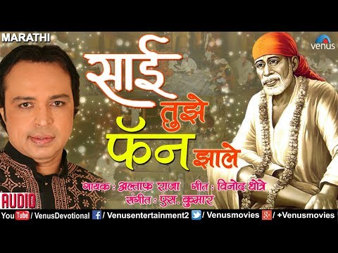 ??? ???? ??? ????  Sai Tujhe Fan Jhale  Altaf Raja  Sai Baba - Marathi Devotional Songs 2018