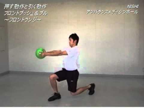 アンバランスメディシンボール トレーニング