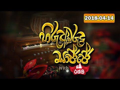 Hiru Aurudu Sajje - 2018-04-14