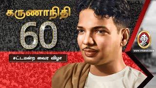 Video Karunanidhi(94) : His Great Things And Bad Things ! MP3, 3GP, MP4, WEBM, AVI, FLV Agustus 2018