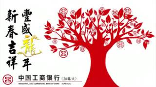ICBC (CANADA) CNY GREETING - CANTONESE