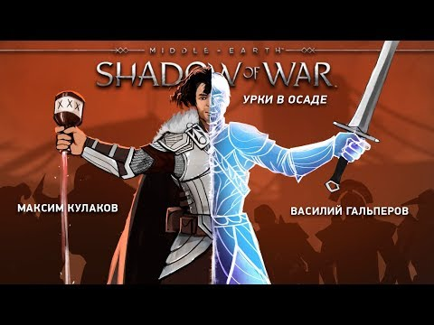 Middle-earth: Shadow of War. Урки в осаде