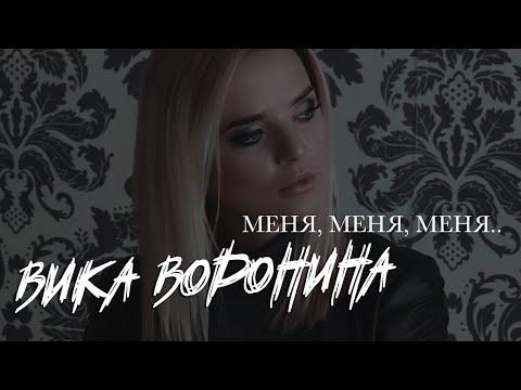 Фото Вика Воронина - Меня, Меня, Меня!