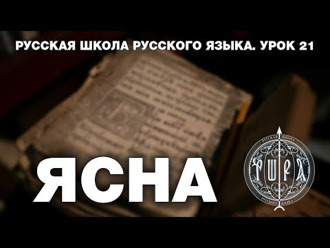 Русская школа русского языка урок 21