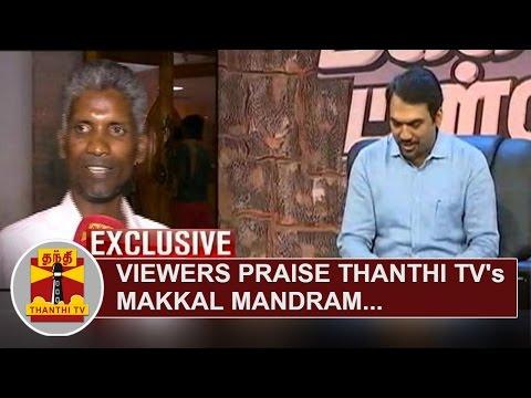 Viewers-praise-Thanthi-TVs-Makkal-Mandram-held-at-Thanjavur-Thanthi-TV