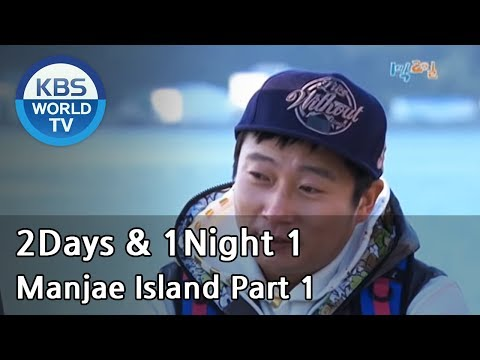 2 Days and 1 Night Season 1 | 1박 2일 시즌 1 - Manjae Island , part 1 (видео)