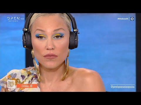 Στέλλα: Ο σύντροφος μου δεν θέλει να κάνουμε παιδιά | The Booth 24/8/2020 | OPEN TV
