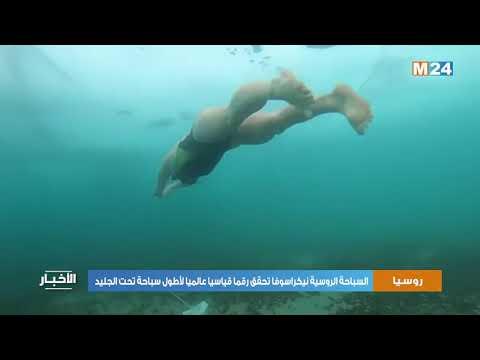 السباحة الروسية نيكراسوفا تحقق رقما قياسيا عالميا لأطول سباحة تحت الجليد