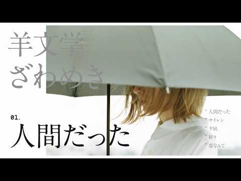 """, title : '羊文学 """"ざわめき"""" Official Trailer'"""