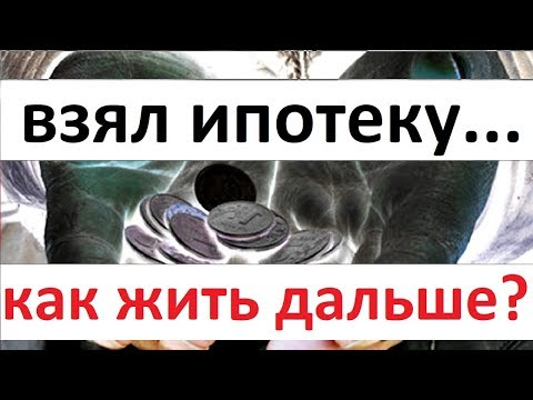 ВЗЯЛ ИПОТЕКУ КАК ЖИТЬ ДАЛЬШЕ ОПЫТ ИЗ ЖИЗНИ Канал о недвижимости Записки агента - DomaVideo.Ru
