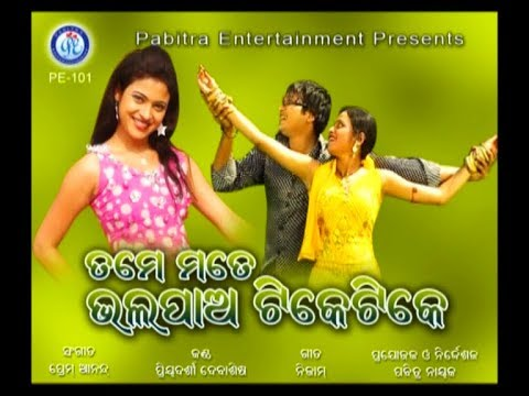 Video Tame Mote Bhala Pao - Superhit Odia Romantic Song download in MP3, 3GP, MP4, WEBM, AVI, FLV January 2017