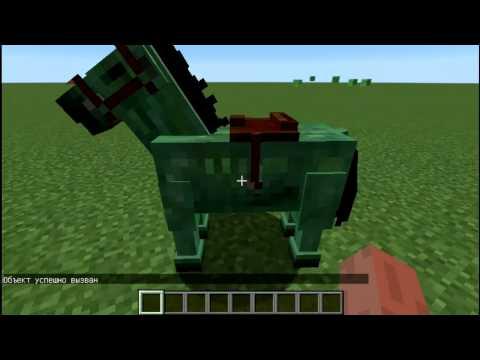 Как создать яйцо лошади в майнкрафт видео