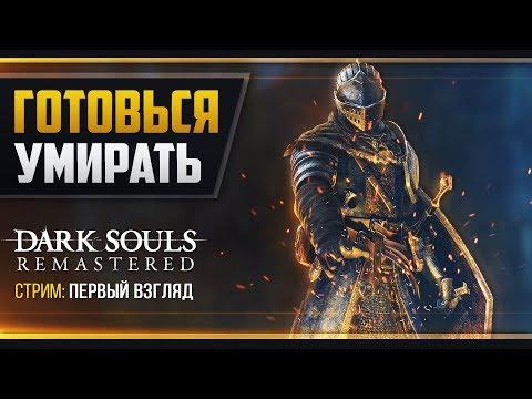 Dark Souls Remastered - ПЕРВЫЙ ВЗГЛЯД