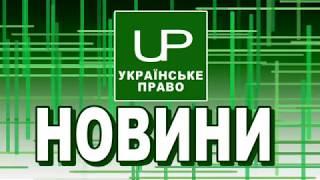 Новини дня. Українське право. Випуск від 2017-11-21